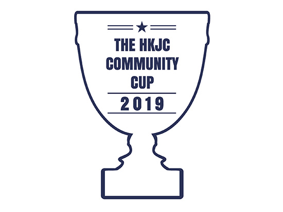HKJC Community Cup