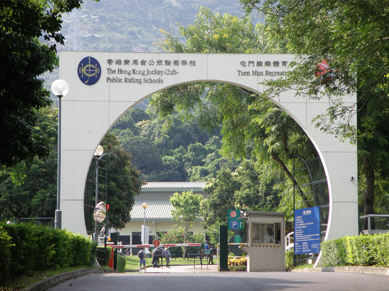 Tuen Mun Public Riding School
