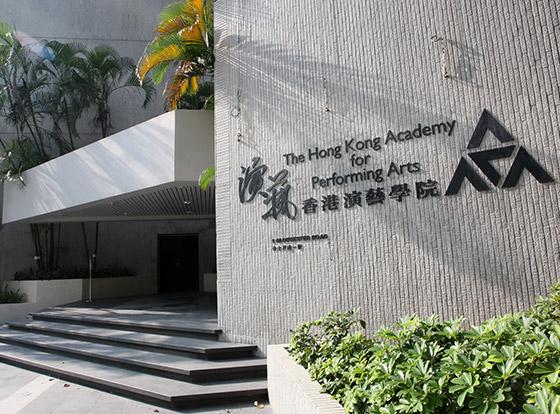 巨星搖籃──香港演藝學院
