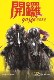 2014/15新馬季將於9月14日在沙田馬場隆重展開。