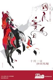 《國慶賽馬日》將於十月一日(星期三)在沙田馬場隆重舉行。