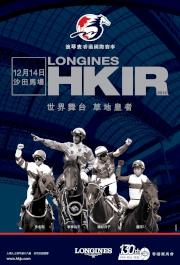 一年一度的馬壇盛事浪琴表香港國際賽事,有世界草地皇者的美譽,今年將於12月14日在沙田馬場隆重舉行。