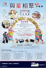 圖1, 2:<br> 每年一度的「與星相聚場畔早餐會」,今年將於12月13日星期六舉行,門票於即日(11月24日)起公開發售。