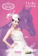 本週日(11月9日)沙田馬場舉行一年一度的莎莎婦女銀袋日。