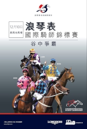 「浪琴表國際騎師錦標賽」