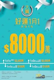賽馬、足智彩及六合彩將於元旦期間發放合共高達8,000萬的巨額大賞。