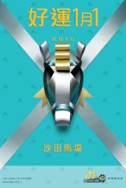 香港賽馬會將於2015年元旦日在沙田馬場舉行「好運1月1賽馬日」。