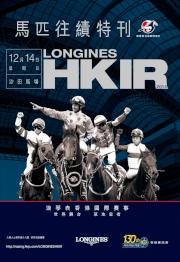 浪琴表香港國際賽事將於12月14日在沙田馬場隆重舉行。為使馬迷能更深入了解是項馬壇盛會各參賽馬的實力,馬會特別編印了一本《馬匹往績特刊》,供馬迷免費索閱。