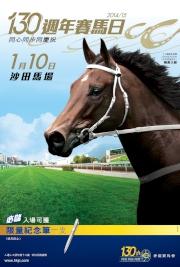 本週六(1月10日)沙田馬場將舉行「130週年賽馬日」
