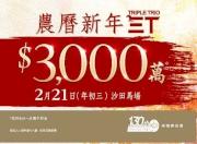 農曆新年賽馬日三T將加入巨額多寶,如只有10元一注獨中正獎,估計彩金高達3千萬。