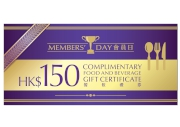 當日有記錄進入沙田馬場之會員可獲贈價值150港元的餐飲禮券。