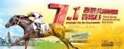 香港賽馬會將於星期三(7月1日)在沙田馬場舉行「香港共慶回歸賽馬日」。