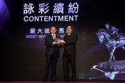 「詠彩繽紛」當選最大進步馬匹,由香港馬主協會會長吳嵩頒發獎座予馬主羅德榮。