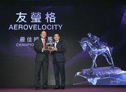 「友瑩格」當選最佳短途馬,由香港賽馬會董事陳南祿頒發獎座予馬主楊毅。