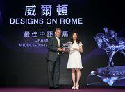 「威爾頓」當選最佳中距離馬,由香港賽馬會副主席周永健頒發獎座予馬主鄭強輝夫人。