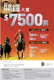 季初三T及多項彩池將有共7,500萬元開鑼大賞。