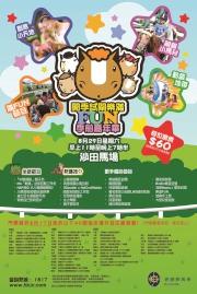 沙田馬場一年一度的戶外大型親子嘉年華「開季試閘樂滿Fun」 將於8月29日(星期六)舉行。