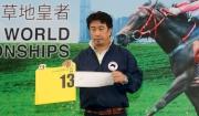 浪琴表香港短途錦標 –日本參賽馬「真誠少女」的代表為該駒抽得第13檔。
