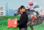 浪琴表香港盃 –澳洲練馬師李善為其戰馬「天涯歌女」抽得第5檔。