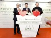 馬會董事葉澍先生(右)聯同食物及衛生局局長高永文醫生(中),以及香港防癌會主席梁智鴻醫生(左),主持香港防癌會 — 賽馬會「攜手同行」癌症家庭支援計劃的揭幕典禮。