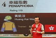 「幸福指數」的馬主黃凱汶為該駒抽得第8檔。