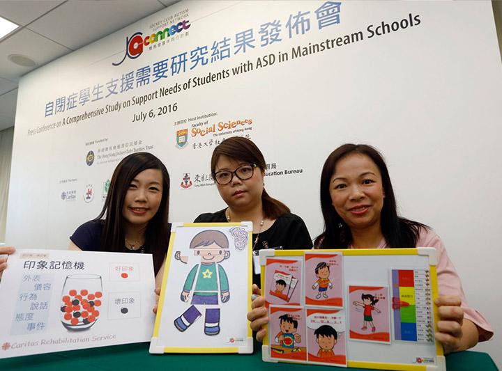 「喜伴同行」計劃進一步擴展支援自閉症學童