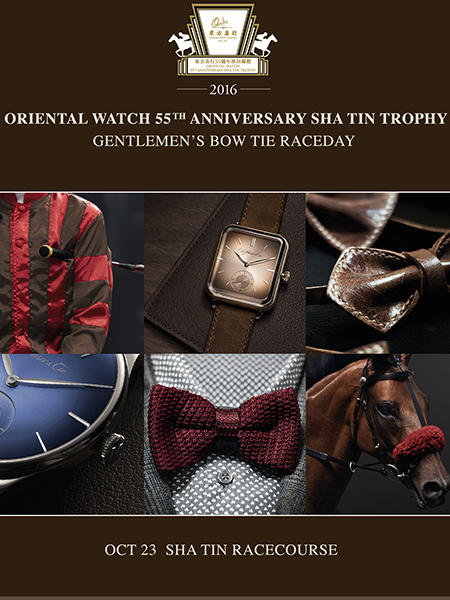 The Oriental Watch 55th Anniversary Sha Tin Trophy race day, also known as the Gentlemen's Bow-tie Day, will be held on 23 October at Sha Tin Racecourse.