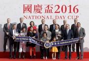 國慶盃頒獎儀式大合照。
