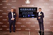 東方表行董事總經理楊衍傑先生(右)及香港賽馬會賽馬業務及營運執行總監祁立賢先生一同為東方表行55週年沙田錦標「時尚煲呔賽馬日」揭幕。