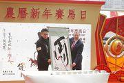 馬會今年繼續與著名跨界藝術家馬興文(左)合作,會上他即席揮毫展現書法功架,並將作品贈予香港賽馬會行政總裁應家柏。