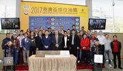 香港賽馬會及澳門賽馬會等高層,與所有今日出席的馬主及其幕後團隊於港澳盃2017排位抽籤儀式上合照。