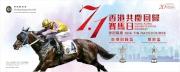 香港賽馬會將於星期六(7月1日)在沙田馬場舉行「香港共慶回歸賽馬日」。