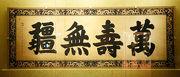 圖四/五:<br> 「香港賽馬會呈獻系列:萬壽載德 — 清宮帝后誕辰慶典」部分展品。