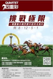 四重彩將於一月十九日賽馬日重新推出。