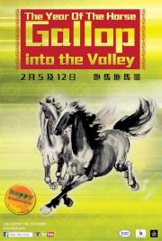 圖 1、2:&lt;br&gt;<br /> 年初六(5日)及正月十三(12日)分別為「人日」及「元宵節」的前夕,跑馬地馬場將一連兩個週三夜賽,舉行新春派對 Gallop Into The Valley。